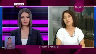 Влияние поправок в законе на онлайн-кредитование в Казахстане: мнение эксперта (17.08.18)