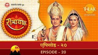 रामायण - EP 20 - श्रवण कुमार प्रसंग | दशरथ मरण - Download this Video in MP3, M4A, WEBM, MP4, 3GP