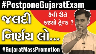 Let's Make It Trend Today | Postpone Gujarat Exam Or Gujarat Mass Promotion | Std 1 to 12