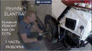 Кузовной РЕМОНТ КАК ОН  ЕСТЬ Hyundai ELANTRA
