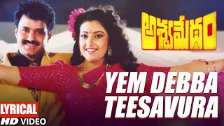 Yem Debba Teesavura Lyrical Video Song | Aswamedham Songs | Balakrishna,Meena,Nagma|Telugu Old Songs