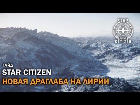 Star Citizen: Драглаба на Лирии: Как Найти?   3.5 PTU   Гайд