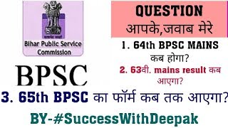 BPSC 63 Prelims Result - मुफ्त ऑनलाइन