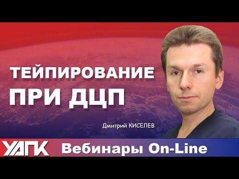 Вебинар: Тейпирование при ДЦП (Дмитрий Киселев)