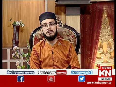 Istakhara 23 April 2020 | Kohenoor News Pakistan