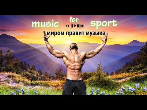 Крутая МуЗыКа для занятия  спортом-2018