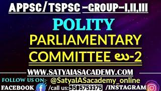 POLITY-APPSC/TSPSC-GR-I,II,II-PARLIAMENTARY COMMITTEES-2