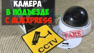 Камера в подъезде c Aliexpress