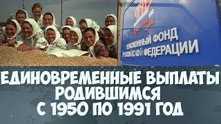 КОГДА БУДУТ ЕДИНОВРЕМЕННЫЕ ВЫПЛАТЫ РОДИВШИМСЯ В ПЕРИОД С 1950 ГО ПО 1991 ГОД