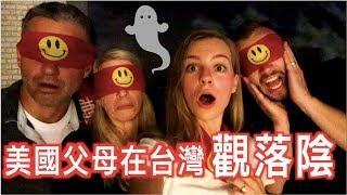 【美國父母體驗台灣觀落陰的密室逃脫】父母聽不懂中文更恐怖😂