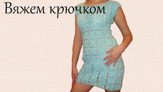 Платье из мотивов  Вязание крючком