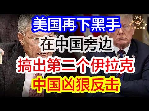 国际外交舞台谁是老大? 香港人权法案 新疆人权法案美国在修理中国?  07122019 | 新闻点评