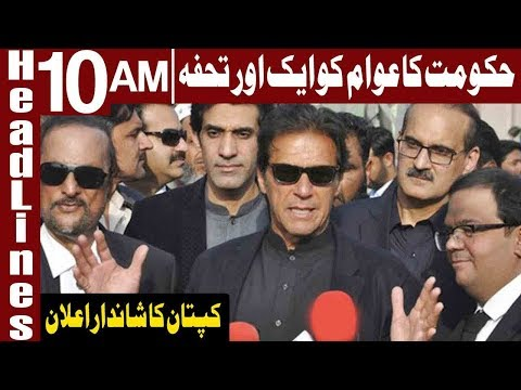 PTI Government To Give Another Surprise To nation? | Headlines 10 AM |29 December 2018| Express News