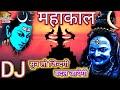 MAHAKAL ЁЯСП рджрд┐рд▓ рдХреЛ рдЫреВ рд▓реЗрдиреЗ рд╡рд╛рд▓рд╛ - рдбрд╛рдЗрд▓рд╛реЕрдЧ рд╕рд╛рдВрдЧ | New Jaikara DJ Song Mahakal 2019(MahaSpecial)DjShesh video download