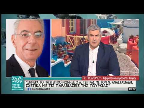 O Κυβερνητικός Εκπρόσωπος Κύπρου, Π. Προδρόμου στον Σπύρο Χαριτάτο | 01/07/2019 |  ΕΡΤ