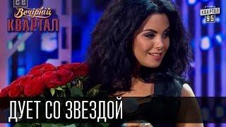 Дуэт со звездой - Настя Каменских и Евгений Кошевой | Вечерний Квартал 23.05.2015