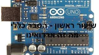מדריכים ארדואינו - פרקים 1+2 מהו ארדואינו ומדריך לכתיבת קוד + פרויקט ראשון