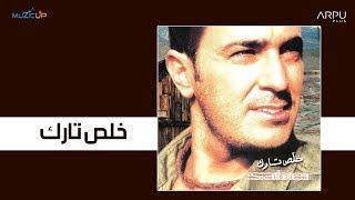 Saber El Rebai - Khalas Tarak / صابر الرباعي - خلص تارك