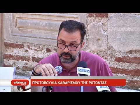 Πρωτοβουλία καθαρισμού της Ροτόντας   18/07/2019   ΕΡΤ