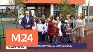 Собянин посетил новую школу в Солнецеве - Москва 24