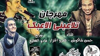 تحميل اغاني مهرجان تلاعبني الاعبك | حسن شاكوش و عمرو الجزار | توزيع مادو الفظيع 2016 | #Shakosh W #Amr_AlGazar MP3