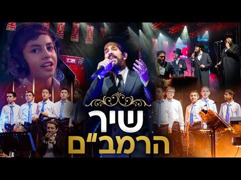 'שיר הרמב''ם': נמואל הרוש, מקהלת הפנסאים ומלכות וילד הפלא בקליפ