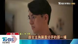 林子閎加盟新東家TVBS