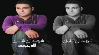 تحميل اغاني شهدان شامل - الله يحرسك MP3