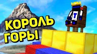 НОВЫЙ МИНИ ГЕЙМ НА ХАЙПИКСЕЛЕ - КОРОЛЬ ГОРЫ! - Minecraft King of the hill
