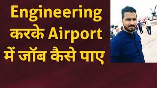 Engineering करके Airport में जॉब कैसे पाए l Diploma jobs in Airport