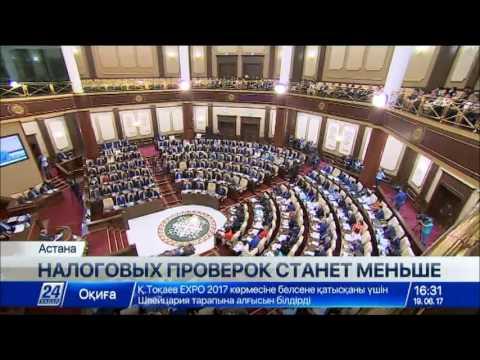 Налоговые проверки в Казахстане сократят на треть