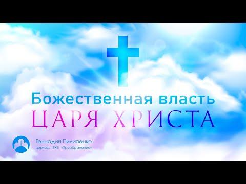Божественная власть Царя Христа  / Проповедь - Геннадий Пилипенко