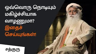 Do This ONE Simple Thing to TRULY Change Your Life | Sadhguru Tamil