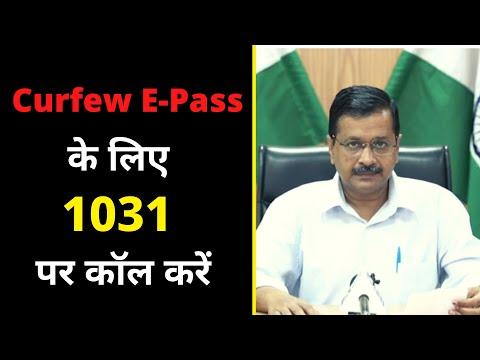 Curfew E-Pass के लिए 1031 पर कॉल करें