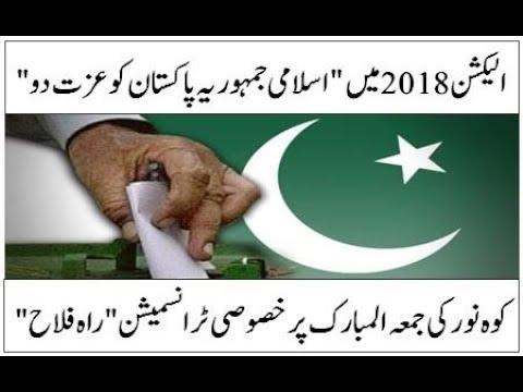 Islami Jamhoria Pakistan Ko Izzat Do