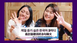 제일 듣기 싫은 한국어 3 마디