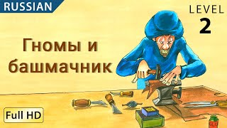 "The Elves and the Shoemaker: Learn Russian with subtitles - Story for Children ""BookBox.com"""