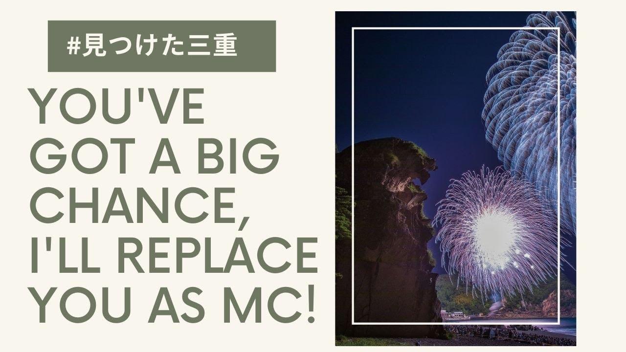 #見つけた三重~特別編・私達にもええとこPRさせて!~ Let us promote Mie Prefecture too!