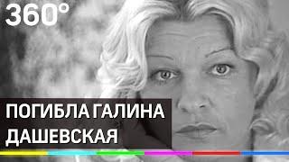 Актриса из «Белого солнца пустыни» погибла под колёсами электрички в Подмосковье