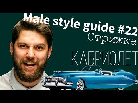 Male style guide #22 стрижка Кабриолет (Johnny Deep - black mesa haircut)