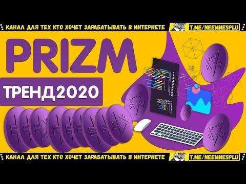 PRIZM VISA MASTER CARD Заработок В Интернете На Топ Монете