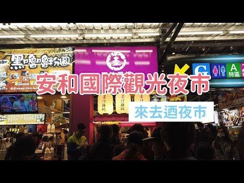 【開字幕】新北市最夯的新夜市 安和國際觀光夜市!墨汁雞排、炸鮮奶~