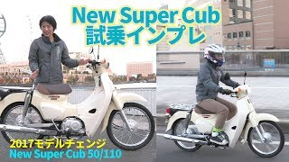 2017新型スーパーカブ50/110試乗インプレ!熊本生産!