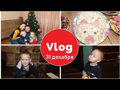 Vlog Сельский Новый Год / БАНЯ / Новогодний СТОЛ