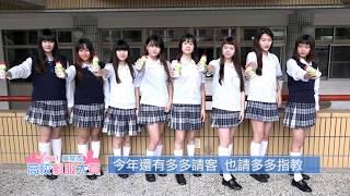 2017 高校制服大賞 南區冠軍 南英商工