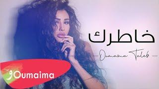 Oumaima Taleb - Khatrek [Lyric Video] (2019) / أميمة طالب - خاطرك