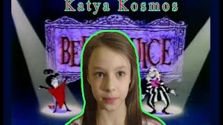 Katya Kosmos О мультике БИТЛДЖУС (Beetlejuice)