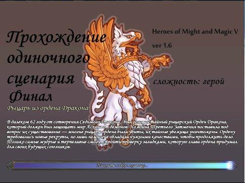 Игра герои меча и магии 3 полное собрание через торрент