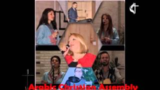 مازيكا Arabic Christian Assembly بركات وافره تحميل MP3