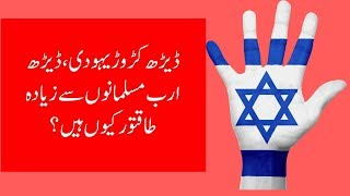 Why 15 Million Jews Is More Powerful Than 1500 Million Muslims?